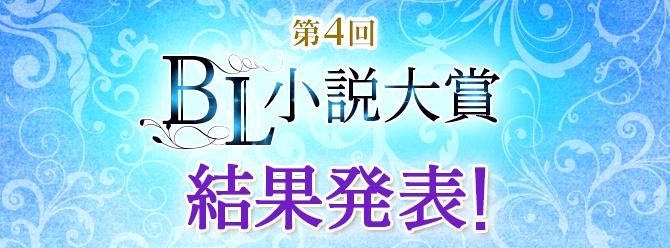 第4回BL小説大賞終了