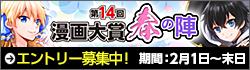 第14回漫画大賞 春の陣エントリー募集中