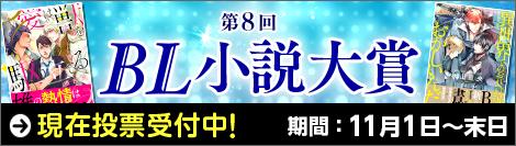 第8回BL小説大賞開催中
