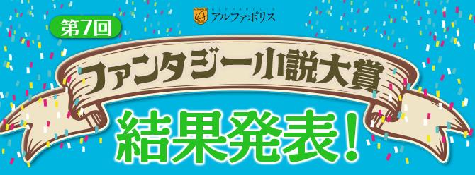 第7回ファンタジー小説大賞終了