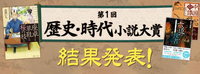 第1回歴史・時代小説大賞終了