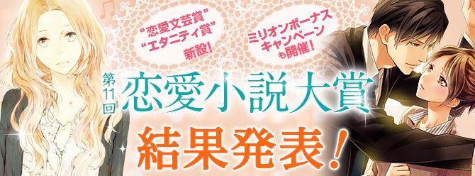 第11回恋愛小説大賞 終了