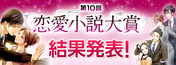 第10回恋愛小説大賞終了