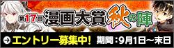 第17回漫画大賞 秋の陣エントリー募集中