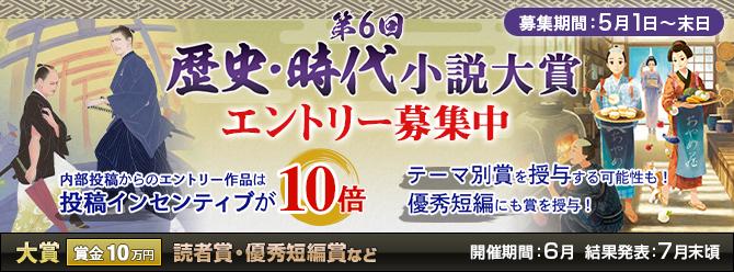 第6回歴史・時代小説大賞終了
