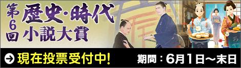 第6回歴史・時代小説大賞開催中
