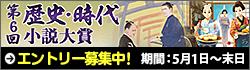 第6回歴史・時代小説大賞エントリー募集中