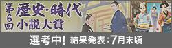 第6回歴史・時代小説大賞選考中