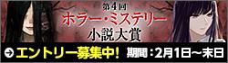 第4回ホラー・ミステリー小説大賞エントリー募集中