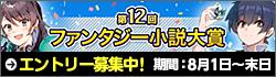 第12回ファンタジー小説大賞エントリー募集中