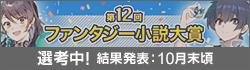 第12回ファンタジー小説大賞選考中