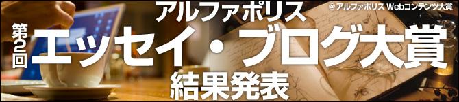 第2回エッセイ・ブログ大賞終了