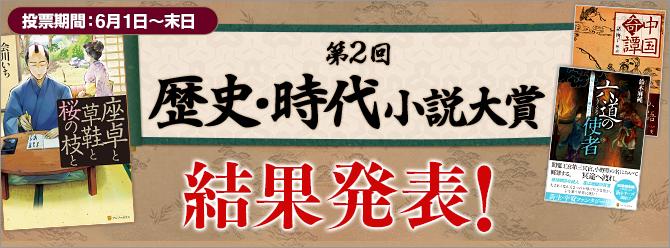 第2回歴史・時代小説大賞終了
