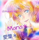 月花愛葉(*Mana*)
