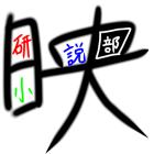 映研小説部