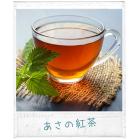 あさの紅茶