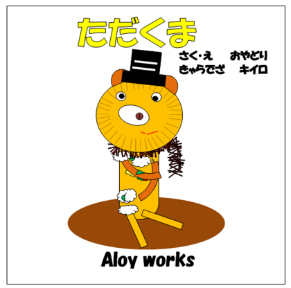 AIoy works