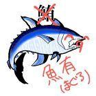 魚有(まぐろ)