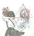 雀宮涙 🐝⋆︎*゚∗