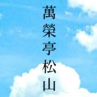 萬榮亭松山(ばんえいてい しょうざん)