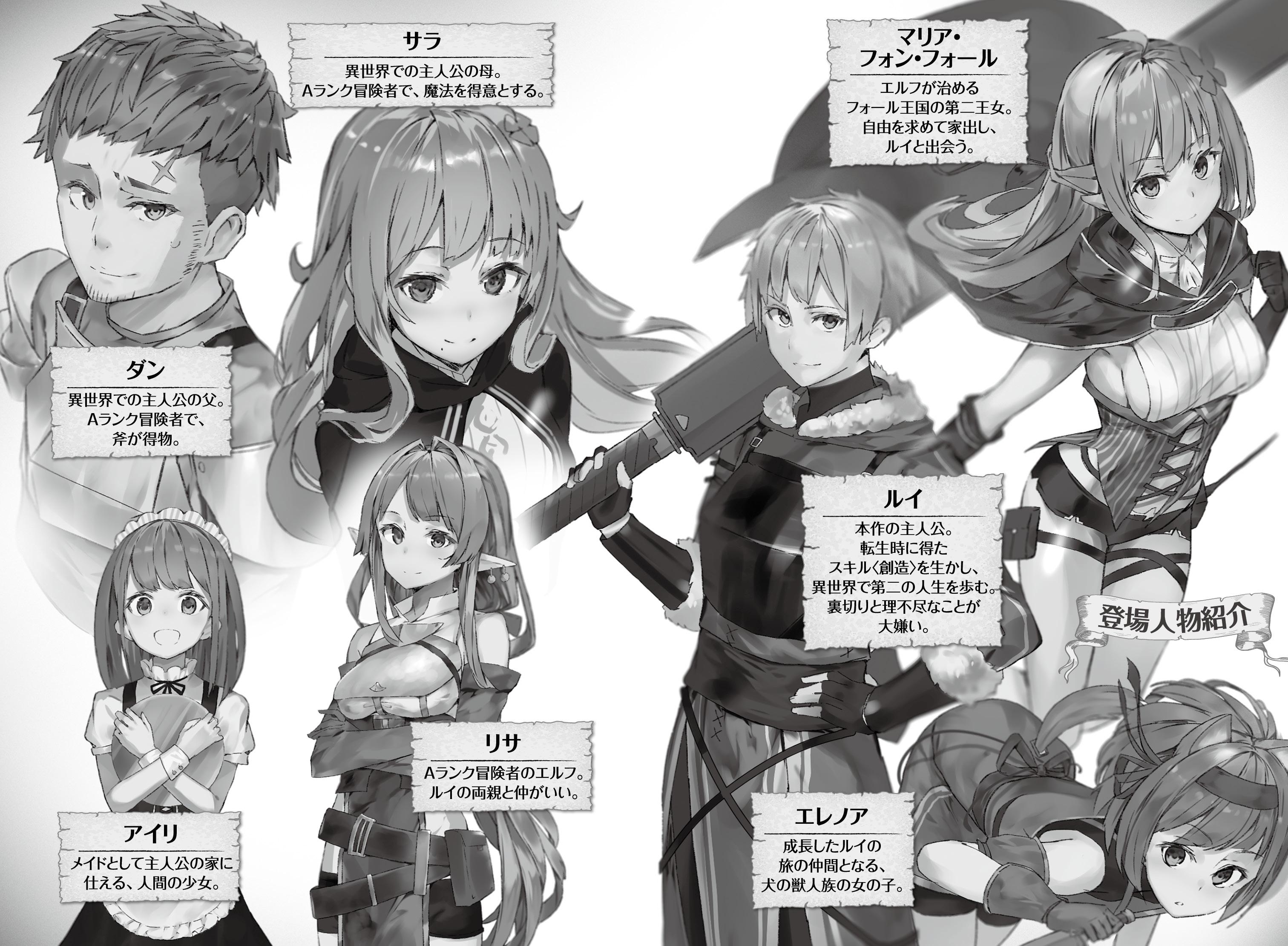 re monster 漫画 無料 17