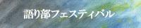 草野瀬津璃さんのHPです。