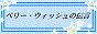 佐倉紫さんのサイトです。