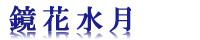 文月蓮さんのサイトです。