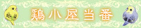 丹羽庭子さんのサイトです。